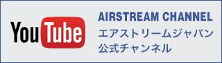 エアストリーム公式チャンネル